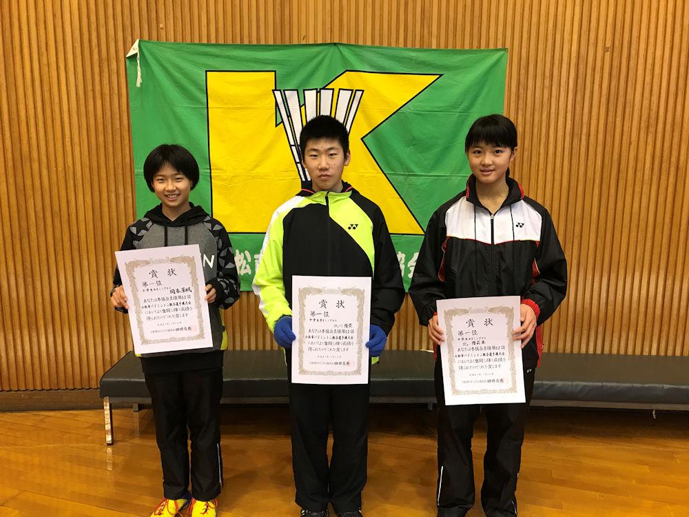 H30年度第52回市選手権大会【小・中学校/シングルスの部】2019年1月26日